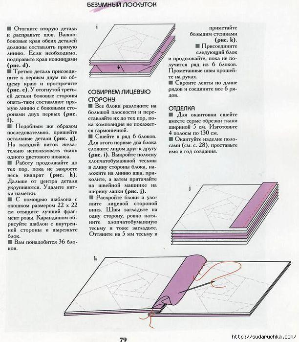 068 (612x700, 245Kb)