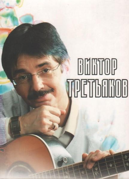 Виктор Третьяков - Сборник