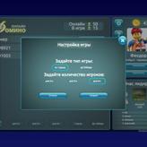 Game «Домино онлайн»